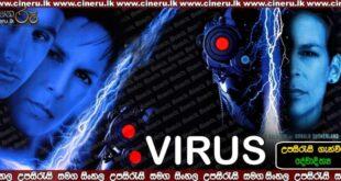 Virus 1999 Sinhala Sub