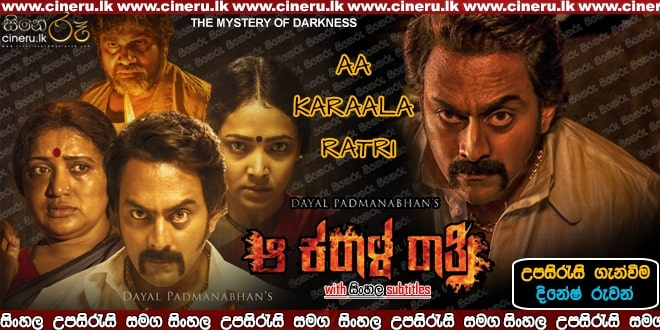 Aa Karaala Ratri Sinhala Sub