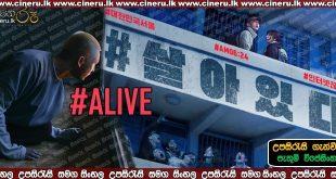 Alive 2020 Sinhala Sub