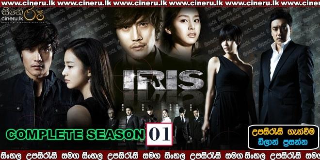Iris 2009 Sinhala Sub