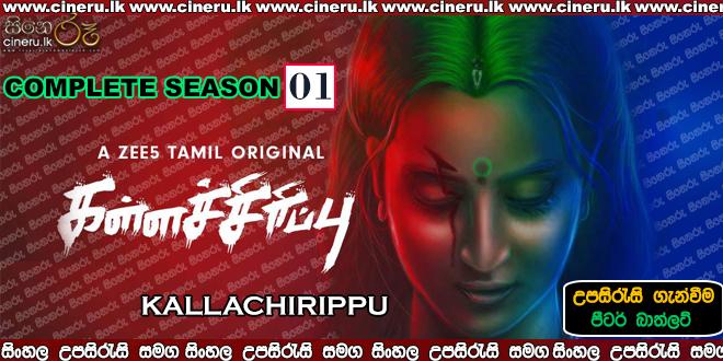 Kallachirippu 2018 Complete Season Sinhala Sub