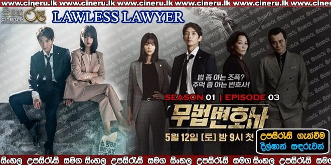 Lawless Lawyer E3 Sinhala Sub