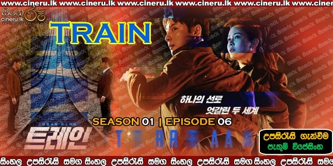 Train (2020) E06 Sinhala Sub