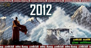 2012 Sinhala Sub