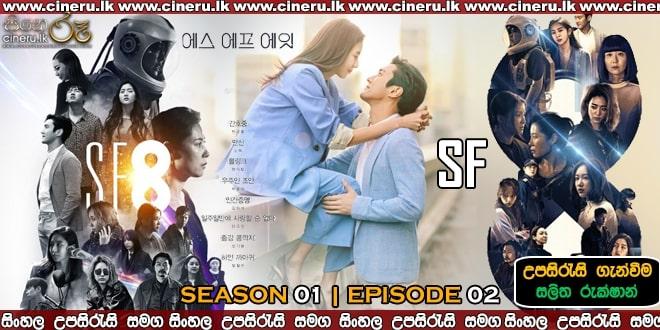 SF8 (2020) E02 Sinhala Sub
