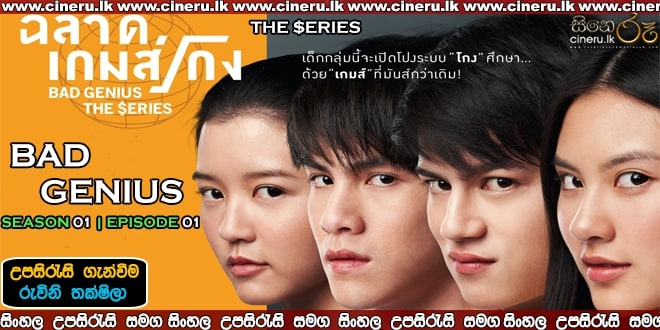 Bad Genius E01 Sinhala Sub