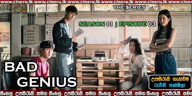 Bad Genius Sinhala Sub