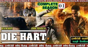 Die Hart 2020 Sinhala Sub
