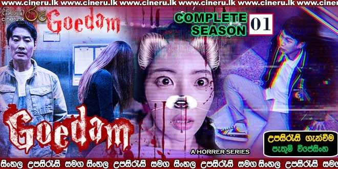 Goedam (2020) Sinhala Sub