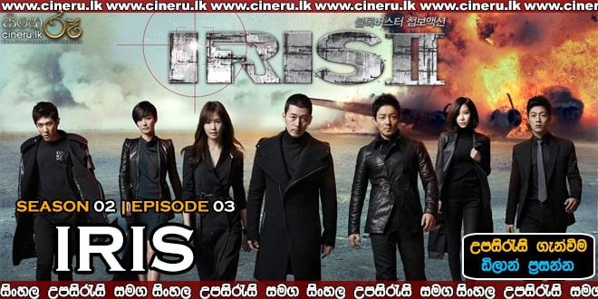Iris II (2013) S02E03 Sinhala Sub