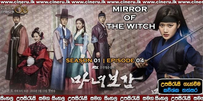 Mirror of the Witch (2016) E04 Sinhala Sub