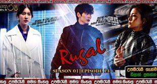 Rugal (2020) E14 Sinhala Sub