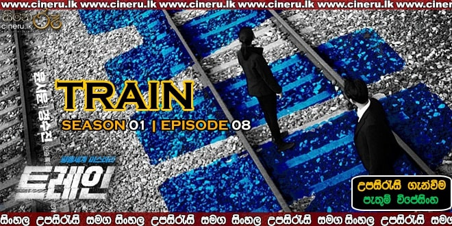 Train E08 Sinhala Sub