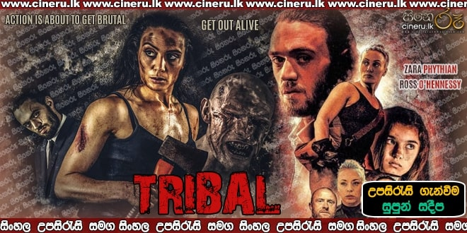 Tribal Get Out Alive 2020 Sinhala Sub