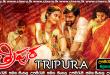 Tripura 2015 Sinhala Sub