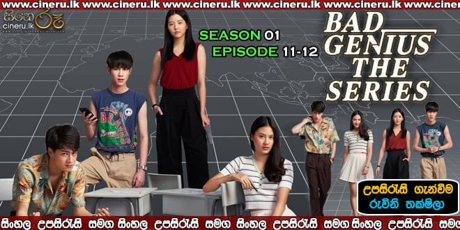 Bad Genius (2020) E11-12 Sinhala Sub