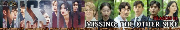 Missing: The Other Side (2020) Sinhala Subtitles