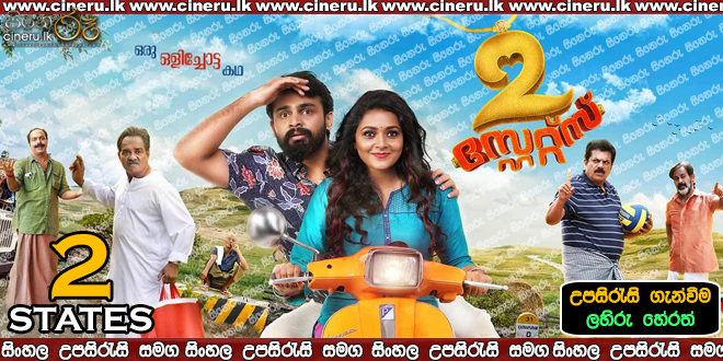 2 states 2020 Sinhala sub