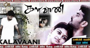 Kalavaani 2010 Sinhala Sub