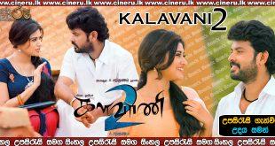 Kalavani 2 2019 Sinhala Sub