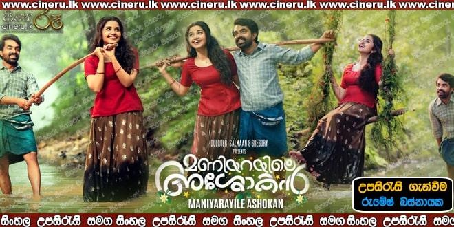Maniyarayile Ashokan 2020 Sinhala Sub