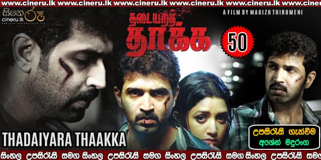 Thadaiyara Thaakka 2012 Sinhala Sub
