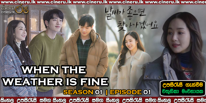 when the weather is fine E01
