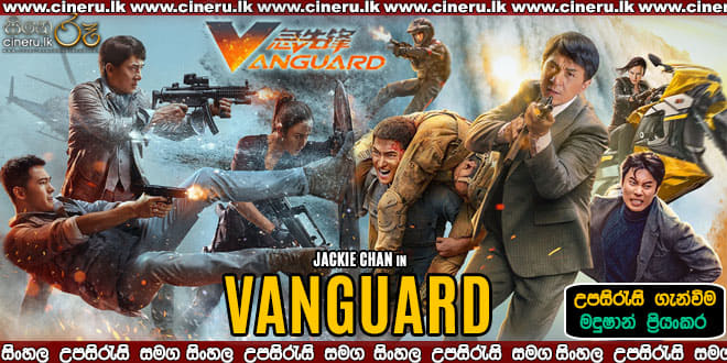 Vanguard 2020 Sinhala sub)