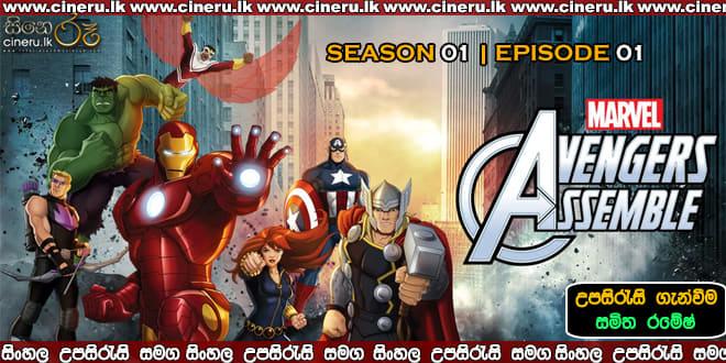 Avengers Assemble S1 E1 Sinhala Sub