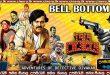 Bell Bottom (2019) Sinhala Sub