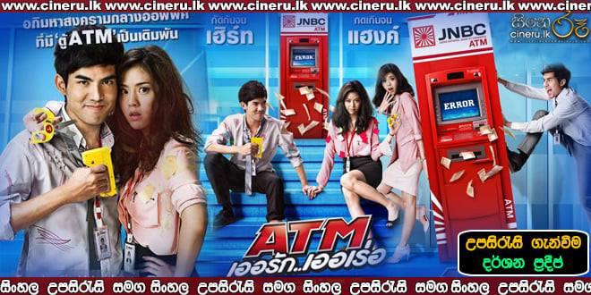ATM: Er Rak Error (2012) Sinhala Sub