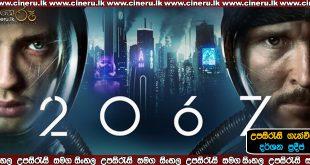 2067 2020 Sinhala sub