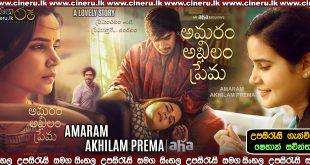 Amaram Akhilam Prema 2020 Sinhala Sub