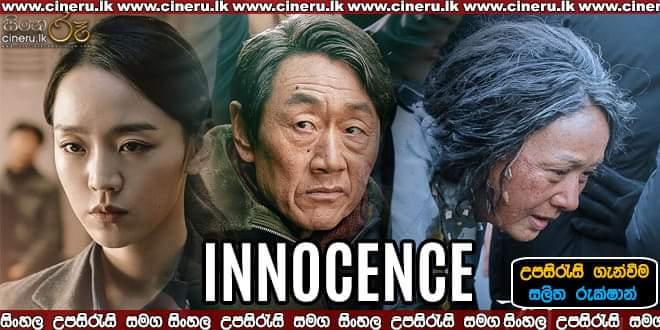 Innocence (2020) Sinhala Sub