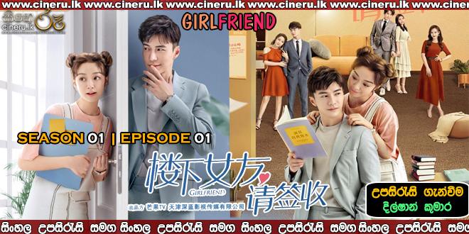 girlfriend 2020 E01 Sinhala Sub
