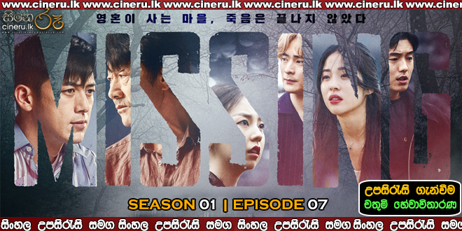Missing: The Other Side 2020 E07 Sinhala Sub