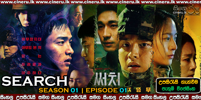 Search S01E01 (2020) Sinhala Sub