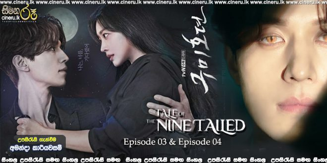 Tale Of the Nine Tailed E3 E4 Sinhala Sub