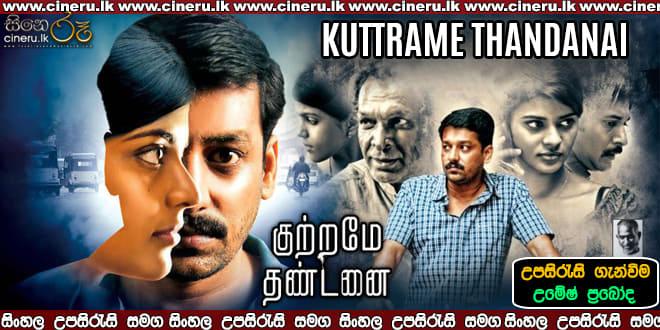 Kuttrame thandanai (2016) Sinhala Sub