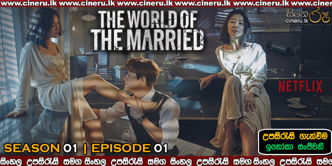 The World of the Married (2020) E01 Sinhala Sub