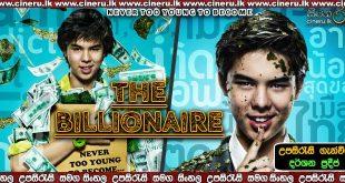 The Billionaire 2011 Sinhala Sub