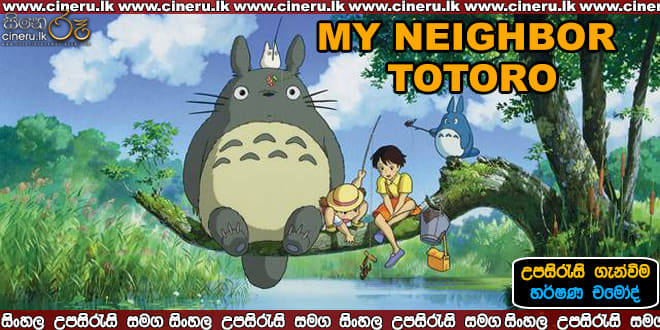 My Neighbor Totoro (1998) Sinhala Sub