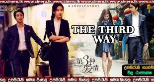 The Third Way of Love (2015) Sinhala Subtitles