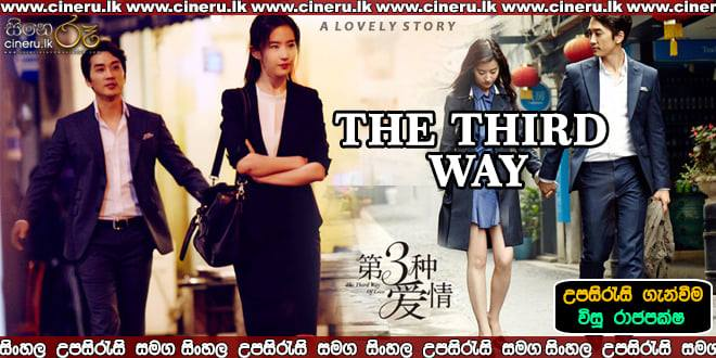 The Third Way of Love (2015) Sinhala Subtitles