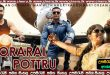 Soorarai Pottru (2020) Sinhala Sub
