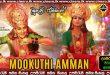 Mookuthi Amman 2020 Sinhala Subtitles