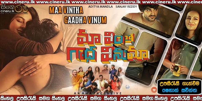 Maa Vintha Gaadha Vinuma 2020 Sinhala Subtitles