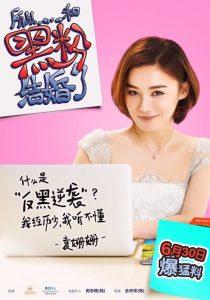 Mabel Yuan - Fang Miao Miao / Lee Geun Yeong