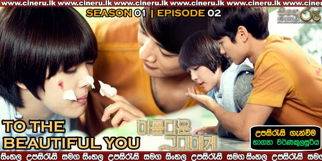 To the Beautiful You (2012) E02 Sinhala Subtitles