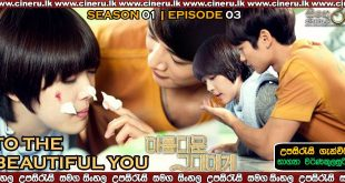 To the Beautiful You (2012) E03 Sinhala Subtitles